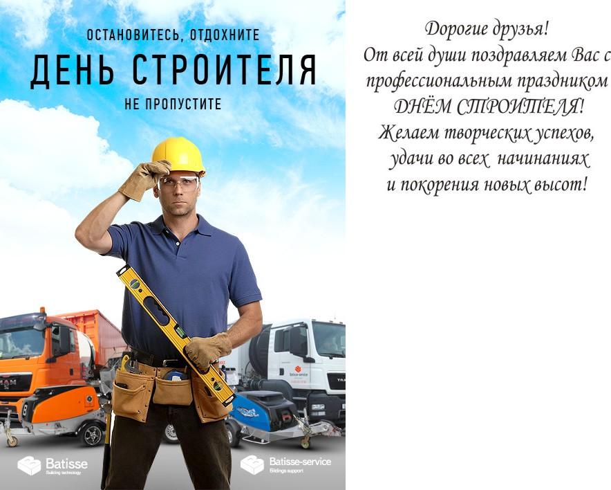 Поздравления компании с днем строителя 59